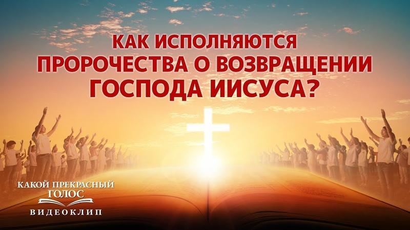 КАКОЙ ПРЕКРАСНЫЙ ГОЛОС Как исполняются пророчества о возвращении Господа Иисуса