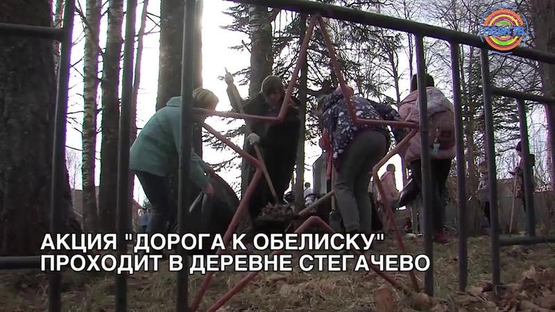 В Солнечногорске дети проводят субботники у памятников героям ВОВ