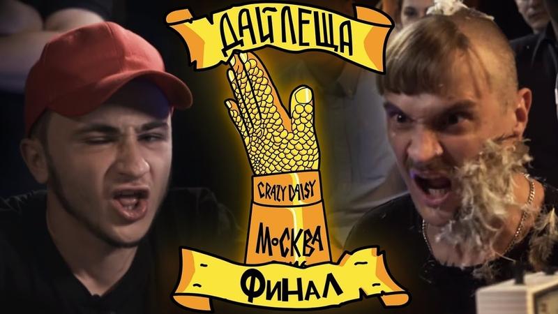 ДАЙ ЛЕЩА 3 СЕЗОН ФИНАЛ Эльдар Джарахов VS Илья Прусикин