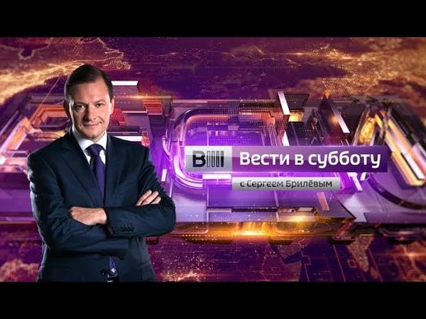 Вести в субботу с Сергеем Брилевым от 25 05 2019