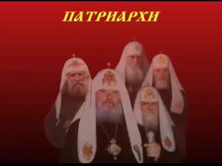 Патриархи xx века. фильм бориса конухова. пита, 1999 г