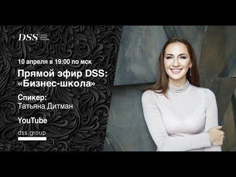 Прямой эфир компании: «Бизнес-школа DSS»