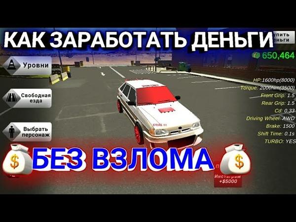 Car parking multiplayer Как быстро заработать 💰 Секрет Баг Обновления 🔥🔥