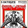 КОРРОЗИЯ МЕТАЛЛА || 05.10 || Ярославль