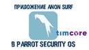 Приложение Anon Surf в Parrot Security OS Timcore