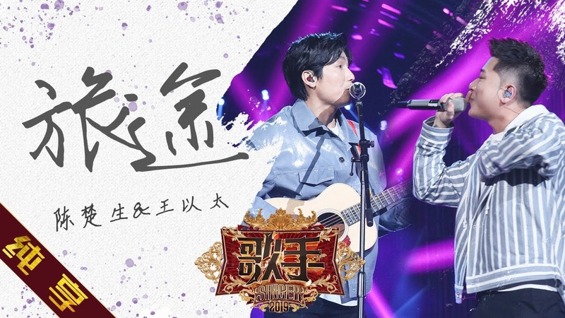 5 апр 2019 г 13 纯享版 陈楚生 以太《旅途》《歌手2019》第13期 Singer 2019 EP13 湖南卫视