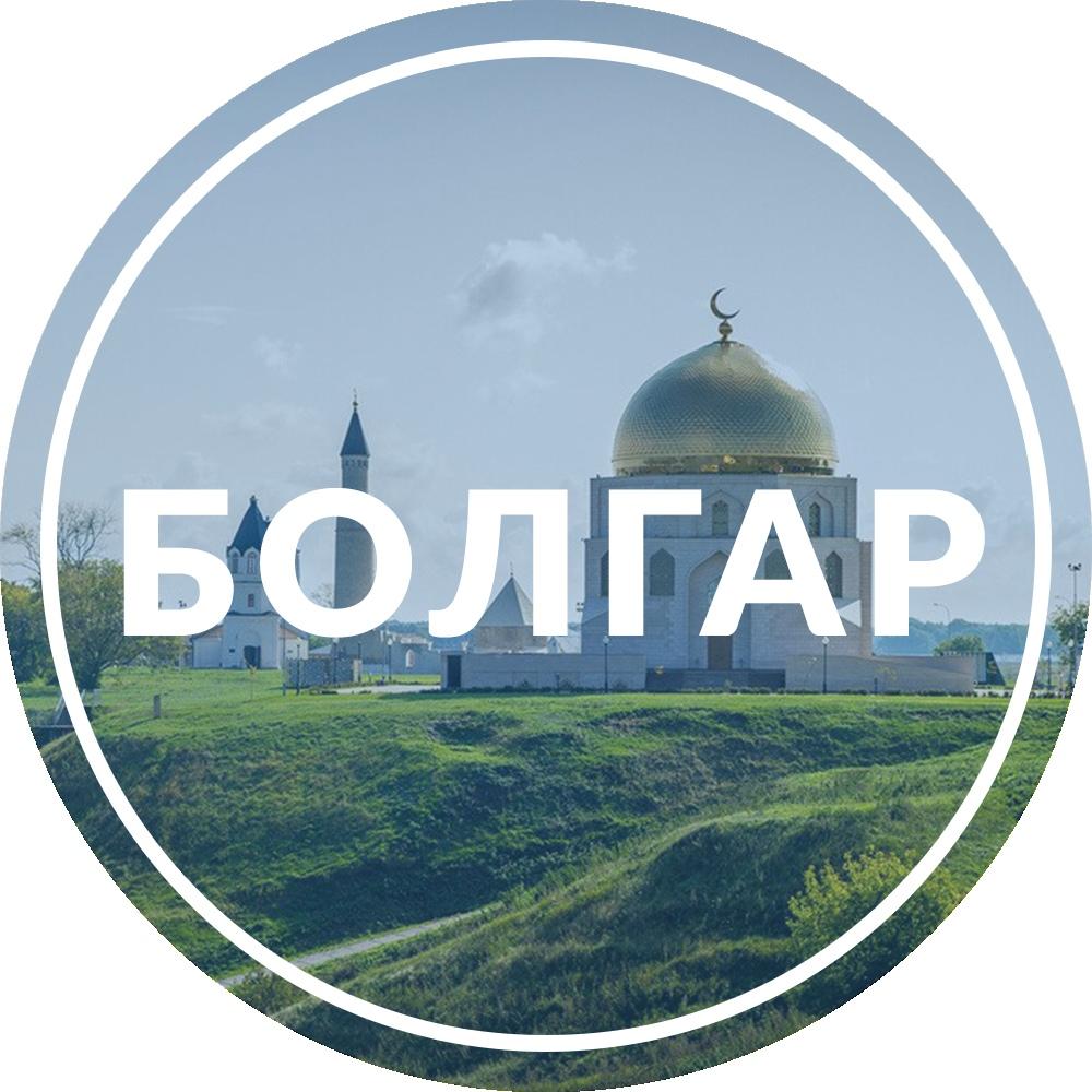 Афиша Тольятти Экскурсия в Древний город Болгар / 15 июня 2019