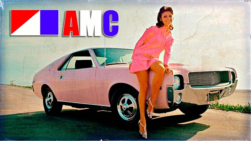 AMC Javelin и AMC AMX - МАСЛКАРЫ American Motors Corporation