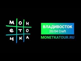 Монеточка | Владивосток | 20 апреля