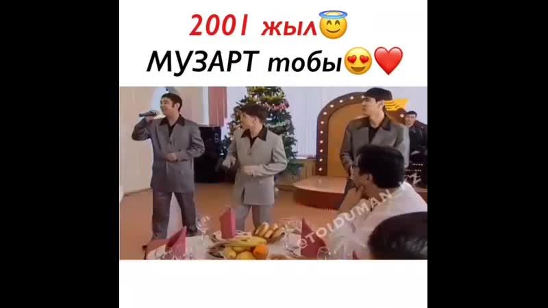 2000-2001 жылдар МУЗАРТ тобы