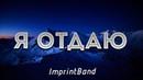 Я отдаю - Импринт Бэнд - Imprint Band - Христианская песня