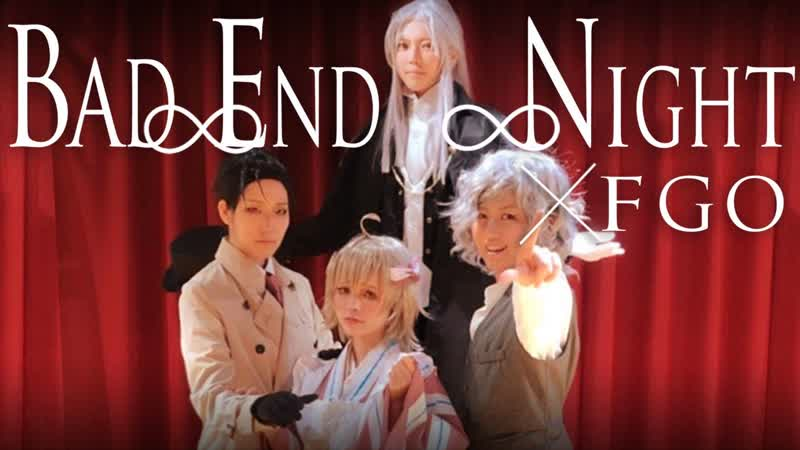 【FGO】Bad ∞ End ∞ Night 名探偵エドモンメンバーで踊ってみた【遥か荒み系Pure】 1080 x 1920 sm35133215
