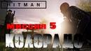 Hitman™ 2016 Прохождение Миссия 5 Борцы за свободу Профессионал Бесшумный убийца