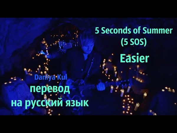 Daniya Kul: 5 Seconds of Summer - Easier перевод на русский язык (по-русски)