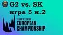 G2 vs. SK | Week 2 LEC Summer 2019 | Чемпионат Европы LCS EU | G2 Esports SK Gaming