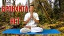 Здоровье в твоих руках Дыхательная гимнастика Пранаяма Профилактика Бронхита и кашля