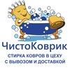 """Чистка ковров в Симферополе - """"ЧистоКоврик"""""""