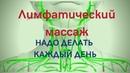 Лимфатический массаж что делать каждый день Шишова Ольга