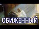 119. ВАДИМ ЗЕЛАНД - ОБИЖЕННЫЙ
