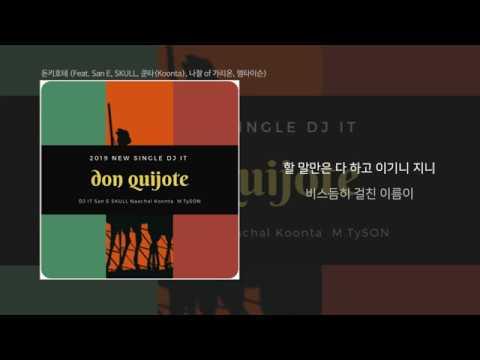 DJ IT - 돈키호테 (Feat. San E, SKULL, Koonta, 나찰, 엠타이슨)