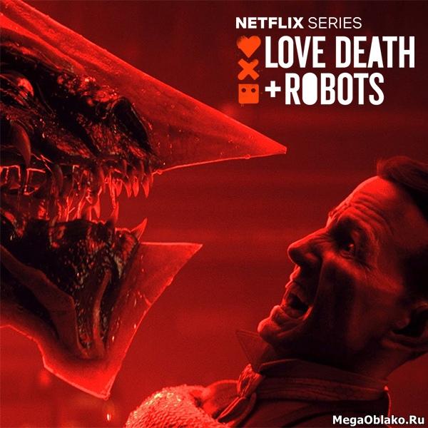 Любовь, смерть и роботы (1 сезон: 1-18 серии из 18) / Love, Death & Robots / 2019 / ДБ / WEB-DLRip + WEB-DL (720p) + (1080p)
