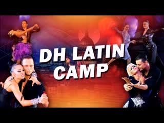 Dh camp   танцевальные сборы в санкт-петербурге