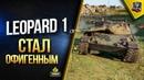 Леопард 1 - Стал Офигенным в Патче 1.5.1 после Апа [ : wot-