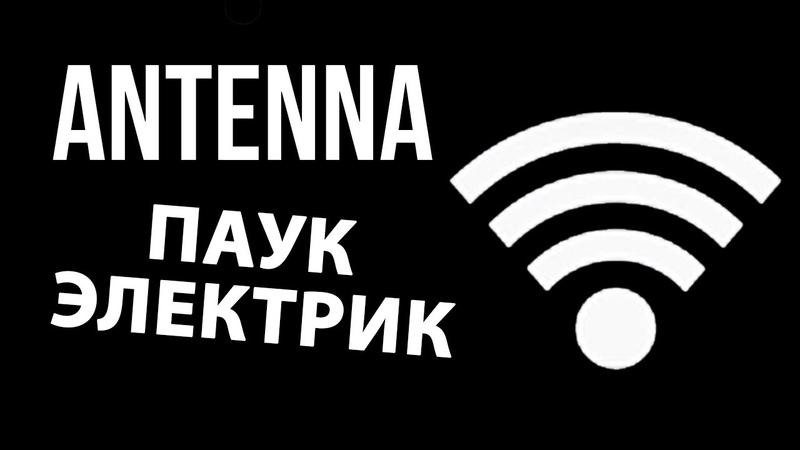 Паук электрик Antenna