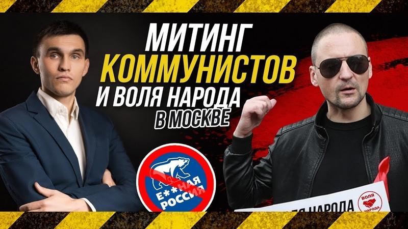 ✔Митинг Коммунистов России и Воля Народа на Суворовской площади в Москве 17 марта 2019г.
