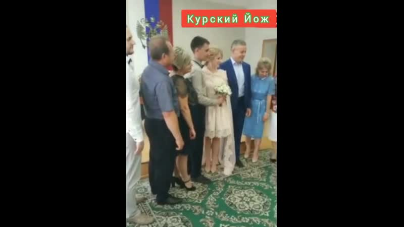 Мэр Курска пришёл на свадьбу к курскому блогеру.