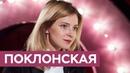 Наталья Поклонская пенсионная реформа Николай II и криминал во власти На троих