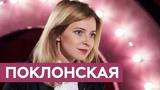 Наталья Поклонская пенсионная реформа, Николай II и криминал во власти На троих
