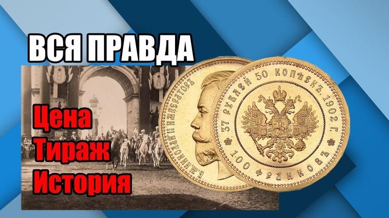 ВСЯ ПРАВДА ПРО МОНЕТУ 37 рублей 50 копеек 100 франков 1902 года Ценная и Редкая