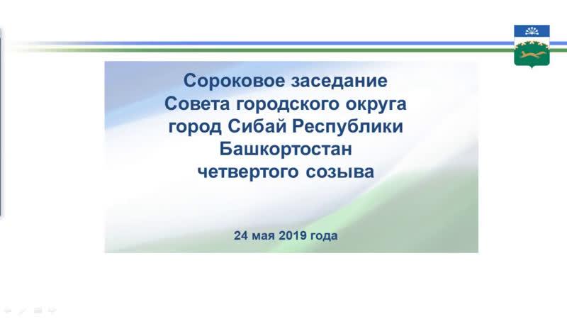 40 заседание Совета городского округа город Сибай