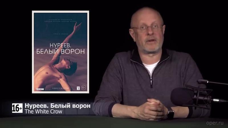 Биографическая драма Нуреев. Белый ворон ( Группа Перевод Гоблина)