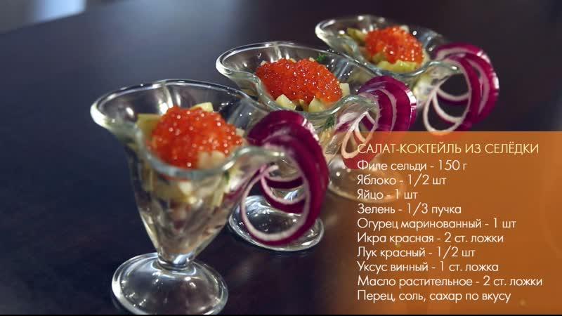 Салат-коктейль из селедки. Кулинары