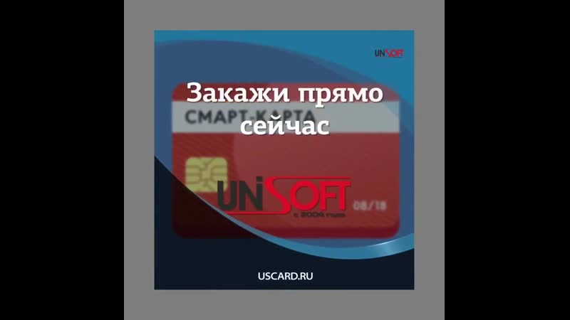 Решили провести розыгрыш среди любимых клиентов Закажите карты с защитным покрытием в Юни Cофт с бесплатной доставкой