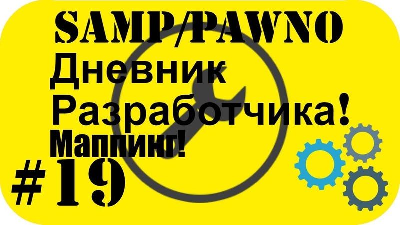 Дневник разработчика №19 Маппинг строим новую автошколу IP 217 106 106 178 7048 самп