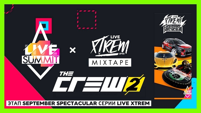 THE CREW 2 GOLD EDiTiON SUMMiT (LiVE REPLAY) ЭТАП SEPTEMBER SPECTACULAR СЕРИИ LiVE XTREM PART 986