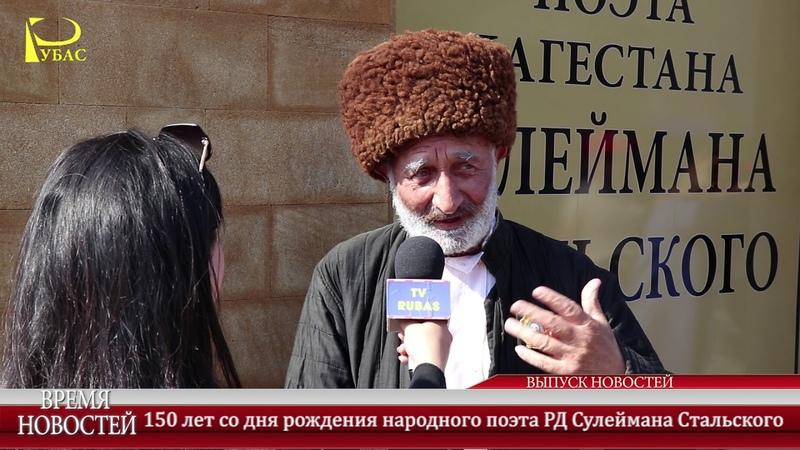 150 лет со дня рождения народного поэта РД Сулеймана Стальского