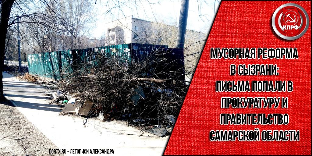 Мусорная реформа в Сызрани провалена