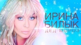 Ирина Билык - Дед Мороз