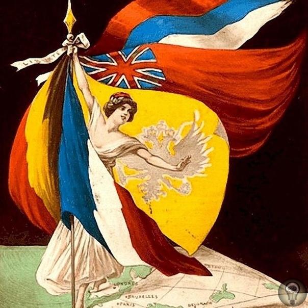 Антанта: «Сердечное согласие» трех держав Страны Антанты, Великобритания, Франция и Россия, окончательно оформили союзные отношения только в августе 1907 года. Россия и Франция: союз двух держав