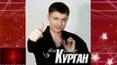 Классная песня Послушайте Александр Курган - Любовь не выпита до дна