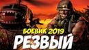 Боевик 2019 стрелял в джунглях!! ** РЕЗВЫЙ ** Русские боевики 2019 новинки HD