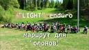Light enduro маршрут для слонов к Загорской ГАЭС