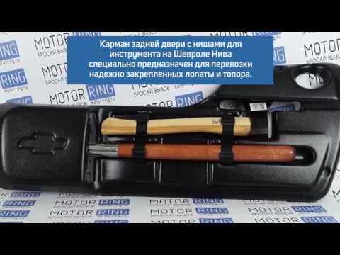 Карман задней (пятой) двери с топором и лопатой на Шевроле Нива   MotoRRing.ru