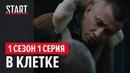 В клетке 18 Без цензуры 1 сезон 1 серия