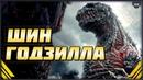 Все о Шин Годзилле ➤ Shin Godzilla Возрождение