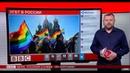 ТВ-новости | Выборы в ЕС и возможная отставка Терезы Мэй | 23 мая